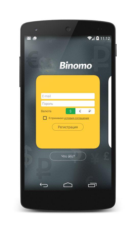 बिनोमो ऐप क्या है